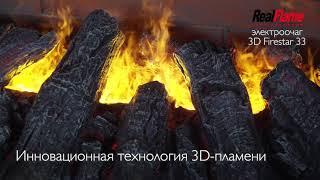 Очаг 3D FIRESTAR 33 | Электрокамины Realflame