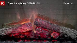 Электрический очаг Dimplex Symphony DF3020 EU - Обзор пламени